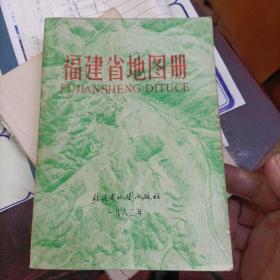 福建省地图册(1982年)