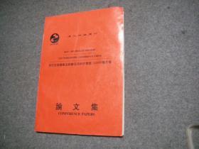 若石足部健康法经验交流研讨会  2000年  论文集