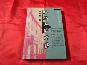 杨炳章钤印本;从北大到哈佛:献给中国知识分子