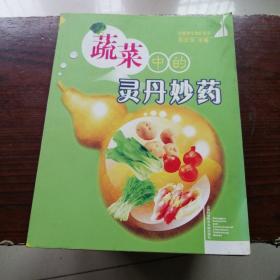 蔬菜中的灵丹妙药