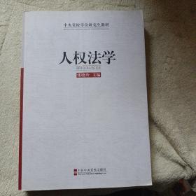 中央党校学位研究生教材:人权法学