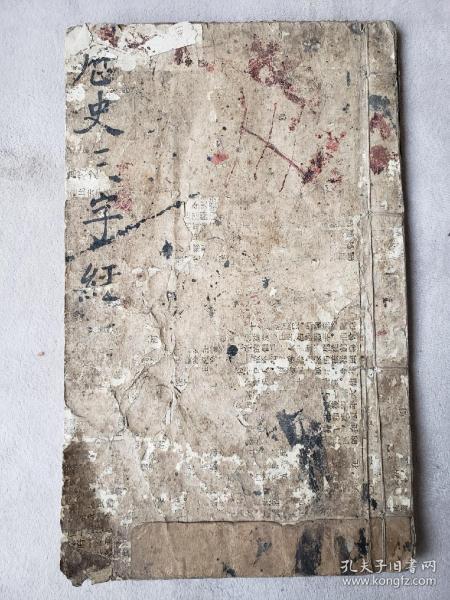 历史三字经