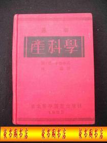 1952年解放初期出版的-----精装本-----内多图片---【【产科学】】----5000册---稀少