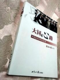 大国心路:中国走向世界的思考(2005一版一印5000册)