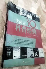 一次读完30部科普经典(2008一版一印)