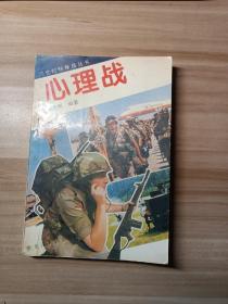心理战/特殊战秘密档案