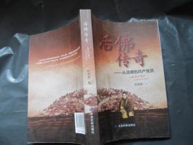 活佛传奇 ——从活佛到共产党员