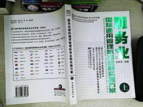 服务业国际通用管理标准全程实施方案(上、 /安维洲 编 中国标准出版社