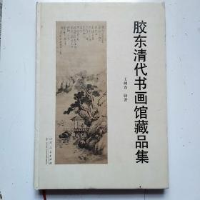 胶东清代书画馆藏品集  一本封底破损 一本书脊破损已经粘好了  内页全新