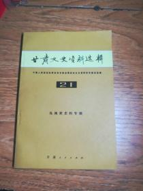 甘肃文史资料选辑  第21辑