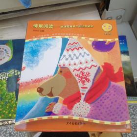 新课程背景下的绘本教学. 第2辑. 小班〈全八册〉