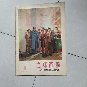 连环画报(1975,10)