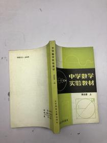 中学数学实验教材第四册 上
