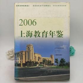 上海教育年鉴.2006