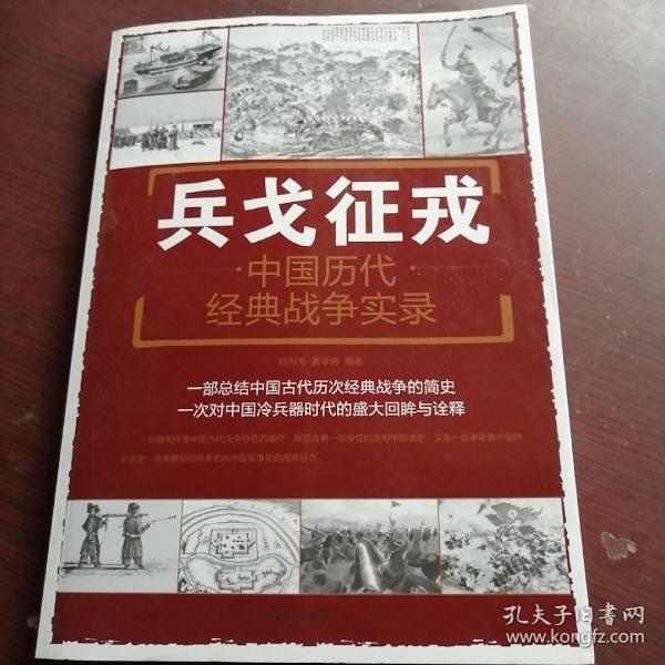 兵戈征戎·中国历代经典战争实录
