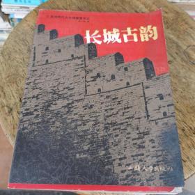 长城古韵:京郊明代古长城探索手记