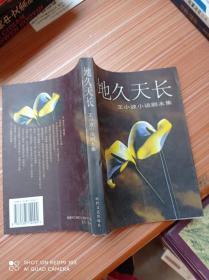 """地久天�L:王小波小�f�""""炯�特殊"""