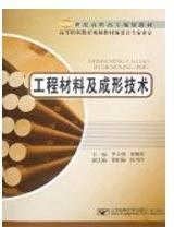 正版   工程材料及成形技术李立明北京邮电出版社9787563517459 书籍 新华书店旗舰店官网