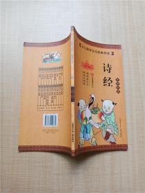 少儿国学文化经典导读 诗经 经典珍藏