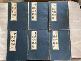 中国古典数术精粹   奇门遁甲统综(7本合售)
