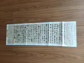 王羲之《兰亭序》(唐.冯承素摹本),《中国书法》杂志赠页
