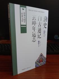 泐史 白古通记·玄峰年运志:史书 白族史书(中华大国学经典文库)