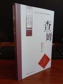 查姆:彝族创世史诗(中华大国学经典文库)