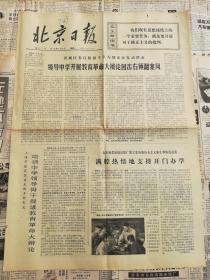 北京日报 1976年2月9日【原版生日报】
