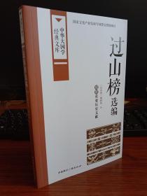 过山榜选编 :瑶族重要历史文献(中华大国学经典文库)