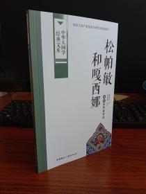 松帕敏和嘎西娜:傣族民间叙事诗(中华大国学经典文库)