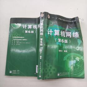 计算机网络:第6版
