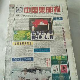 中国集邮报 1998全年的,第1-52期 总第289-340期