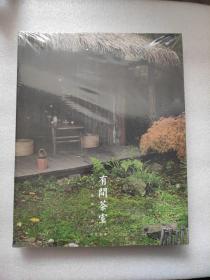 有间茶室  东方雅致生活