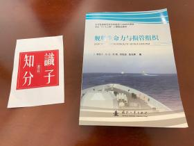 舰船生命力与损管组织
