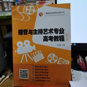 广播影视类高考专用丛书:播音与主持艺术专业高考教程第二版