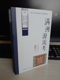 中华大国学经典文库:满洲源流考 满族历史