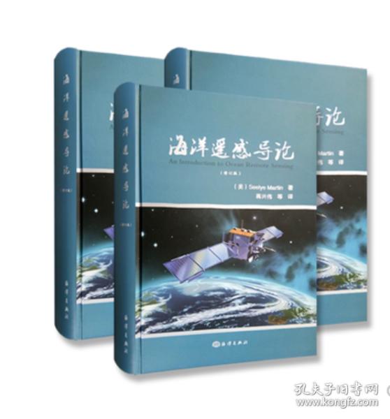 海洋遥感导论(修订版)