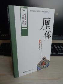 厘俸:傣族英雄史诗(中华大国学经典文库)