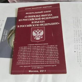 俄罗斯出入境法规(联邦法律)