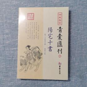 四库存目青囊汇刊(3):阳宅十书