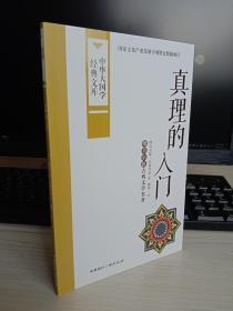 真理的入门:维吾尔族古典文学名著(中华大国学经典文库)