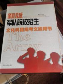 新版军队院校招生文化科目统考文综用书(一套4册)