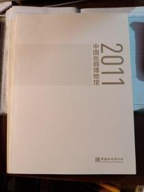 中国丝绸博物馆2011