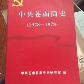 中国苍南简史(1928~1978年)