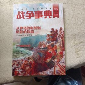 战争事典022 从罗马的利剑到诺曼的铁蹄