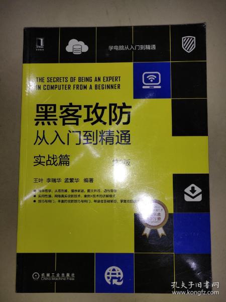 黑客攻防从入门到精通:实战篇(第2版)