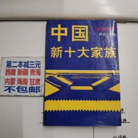 中国新十大家族