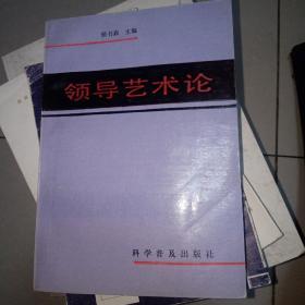 领导艺术论 (1992年一版一印)