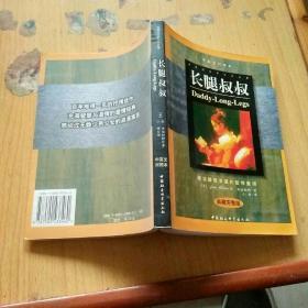 长腿叔叔:中英文对照本