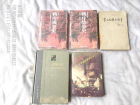 鸦片战争系列5册(包括《鸦片战争史》上下、一版一印、《近代的尺度》《昨天⺀中英鸦片战争纪实》《第二次鸦片战争》等)